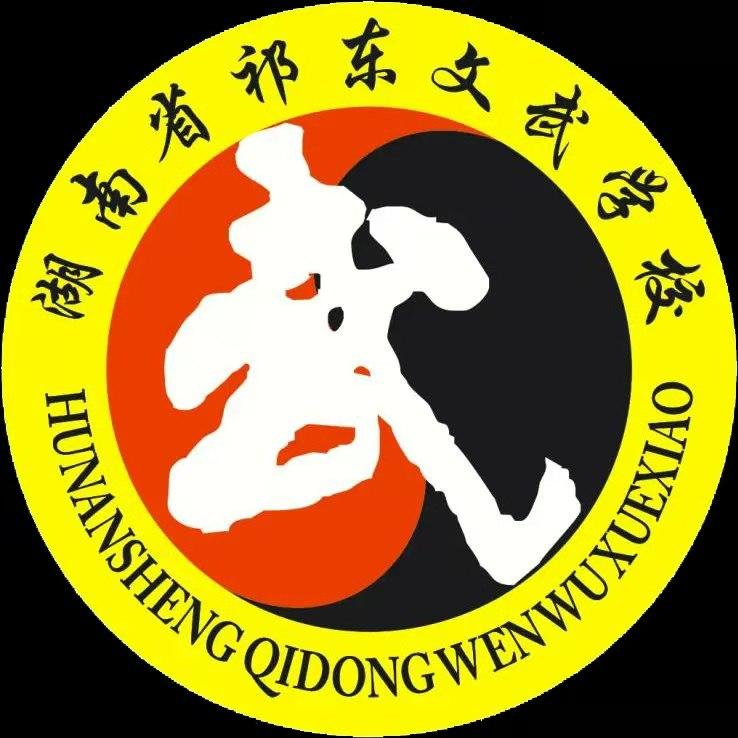 衡陽武術學校