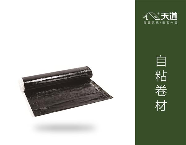 屋面防水材料|自粘卷材
