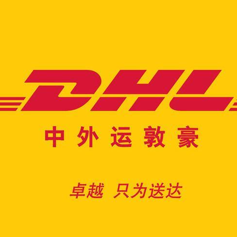 广州市DHL快递收费