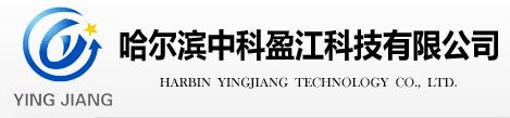 哈尔滨中科盈江科技无限公司