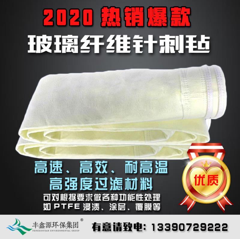 江苏丰鑫源供给玻纤毡滤袋,厂家直销,现货速发