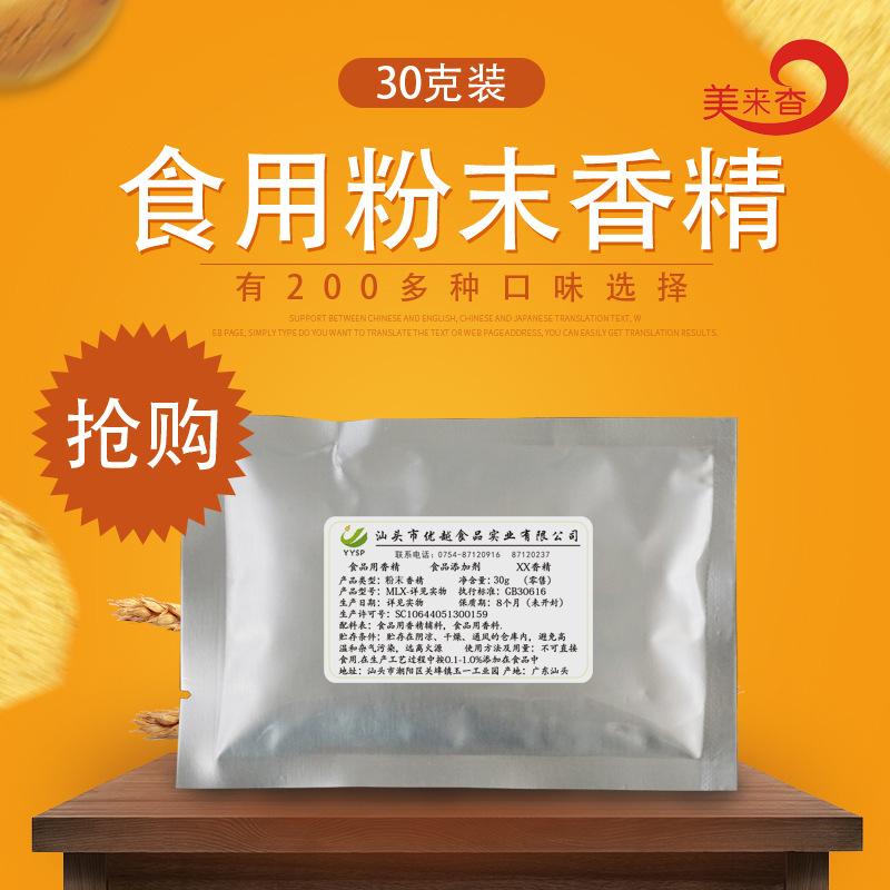 厂家200多种口胃香气食物增加剂香料香精