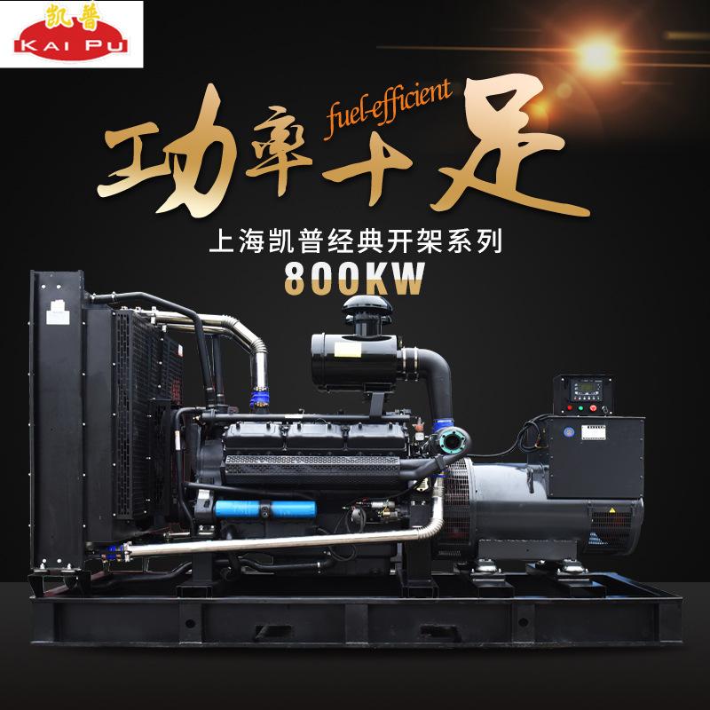 上海凯普800kw发电机厂_泉州物超所值的上海\凯普发电机组哪里买