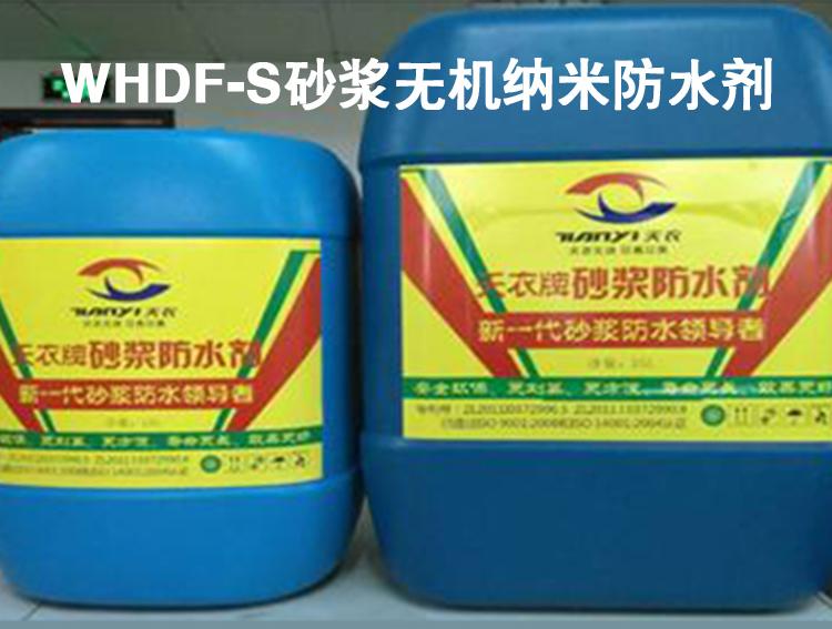 抗裂减渗剂生产商-重庆无机纳米抗裂减渗剂