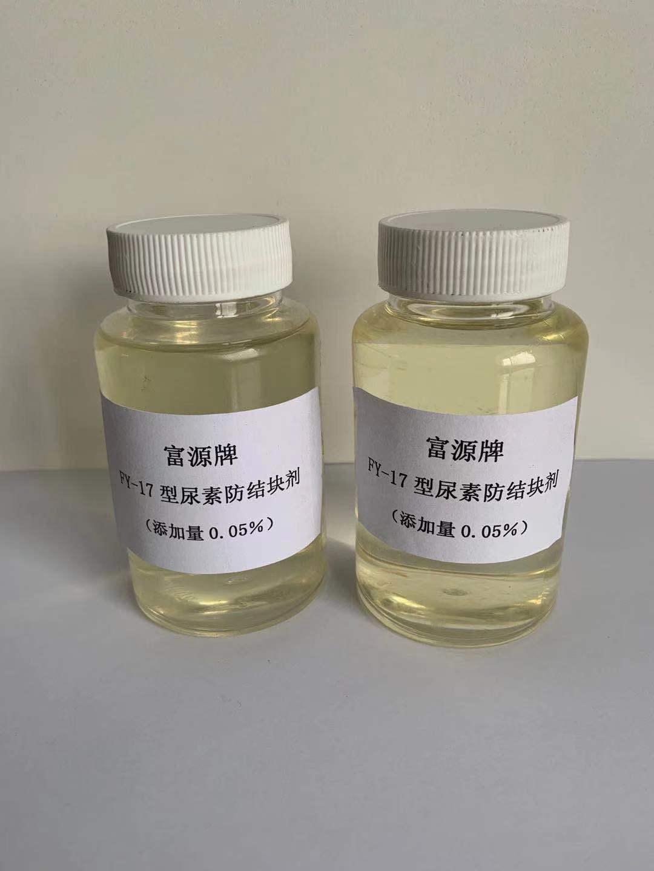 尿素防结块剂价格-潍坊供应实用的尿素防结块剂