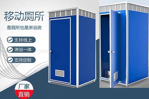 移動衛生間-移動廁所哪家廠口碑好-移動廁所哪家廠款式多