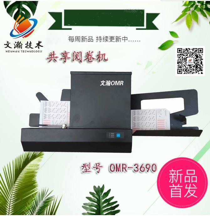 全自动光标阅读机 光标阅读机销售