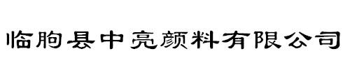 临朐县中亮颜料有限公司