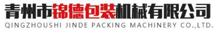 青州市锦德包装机械有限公司