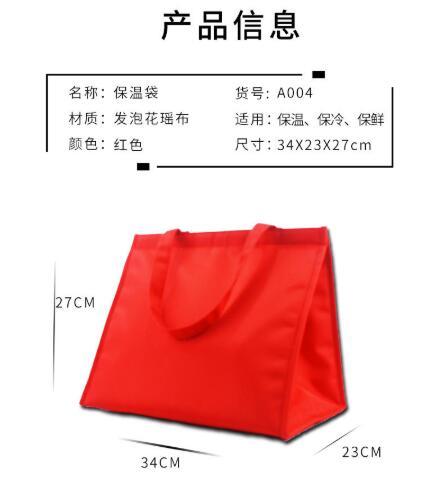 晋江快餐打包袋哪里有-优惠的无纺布保温袋供应商当属华昊无纺布包袋