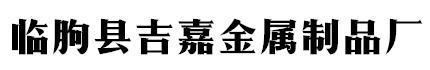 临朐县吉嘉金属制品厂