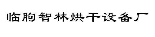 临朐智林烘干设备厂