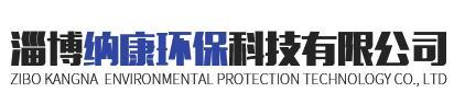 淄博纳康环保科技有限公司.