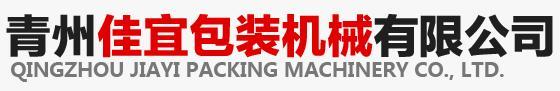 青州佳宜包装机械有限公司