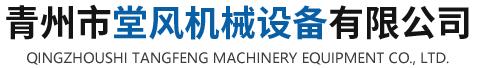 青州市堂风机械设备有限公司