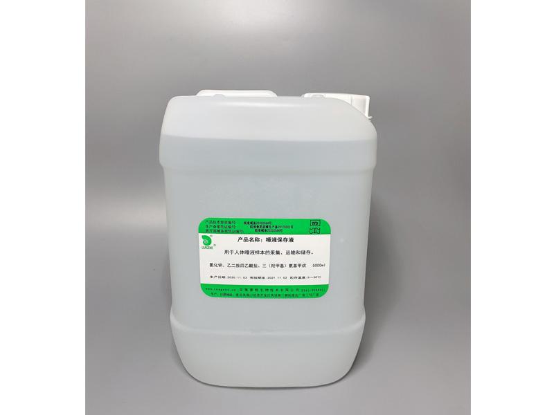 唾液储存液-病毒储存液厂家-病毒储存液哪里买