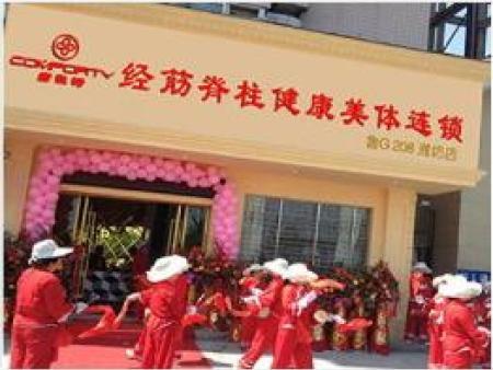 养生理疗馆加盟-广东可靠的理疗养生店加盟公司