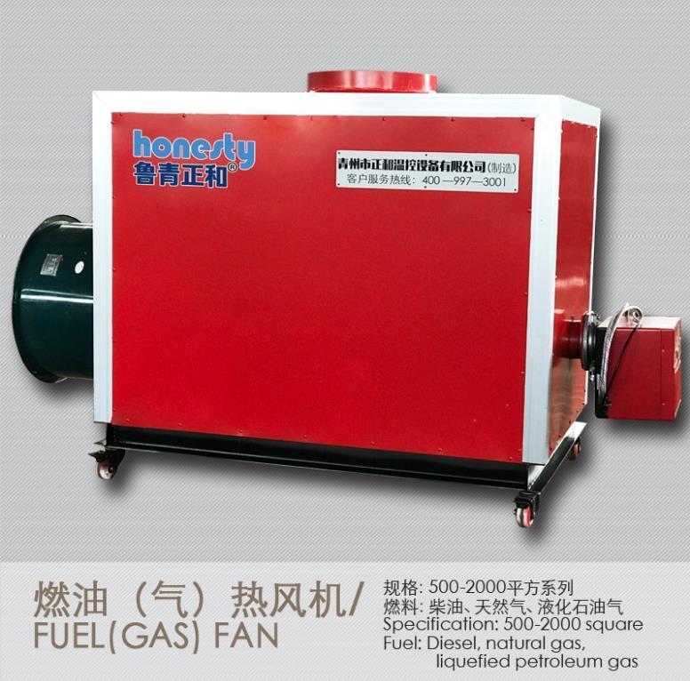 燃油热风机价格-潍坊好用的燃气热风机出售