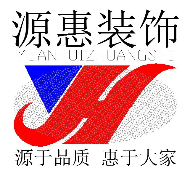 惠州市源惠装饰工程千亿平台