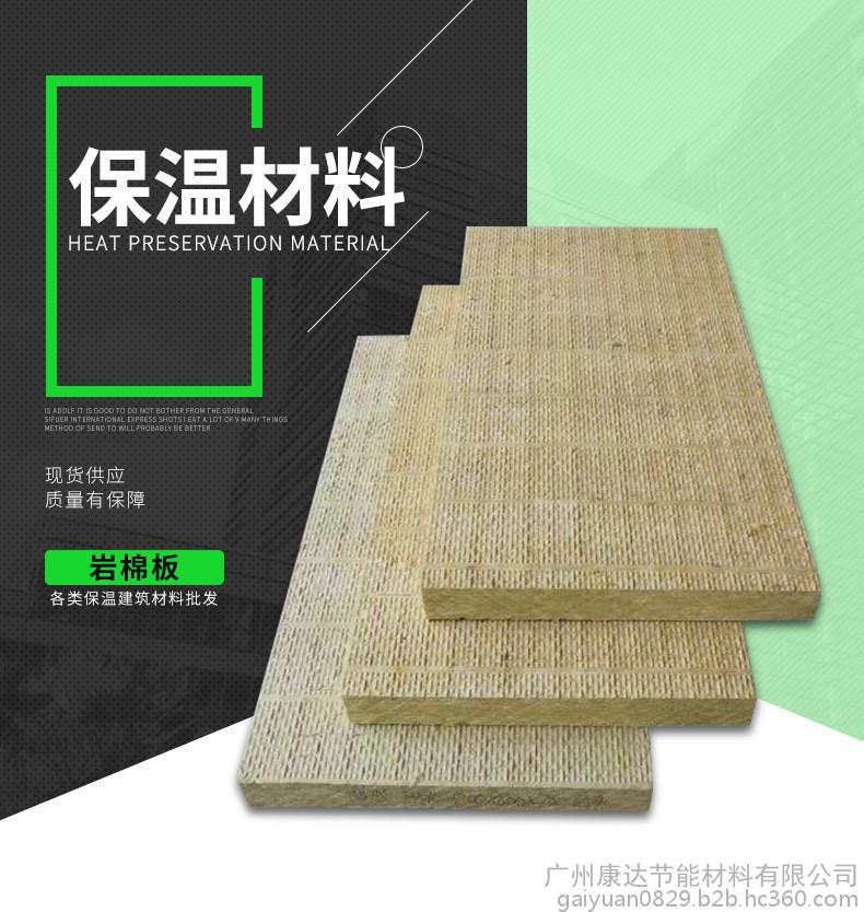 广东岩棉板批发-佛山岩棉板工厂-佛山岩棉板生产厂家