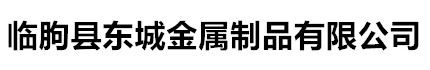 臨朐縣東城金屬制品有限公司