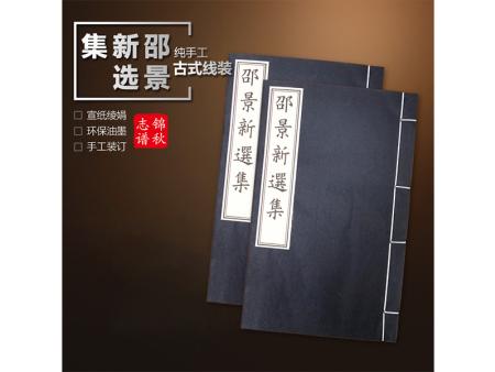 年鉴制作策划-高质量的年鉴印刷就在锦秋文谱