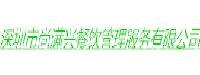 深圳市尚滿興餐飲管理服務有限公司