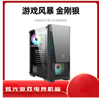 云南IT商城  游戏风暴 金刚狼 玻璃全侧透电脑RGB机箱