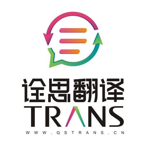 哈尔滨翻译公司哪家好-湖南大型翻译公司-湖南翻译服务公司