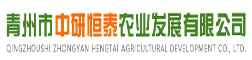 青州市中研恒泰农业发展有限公司