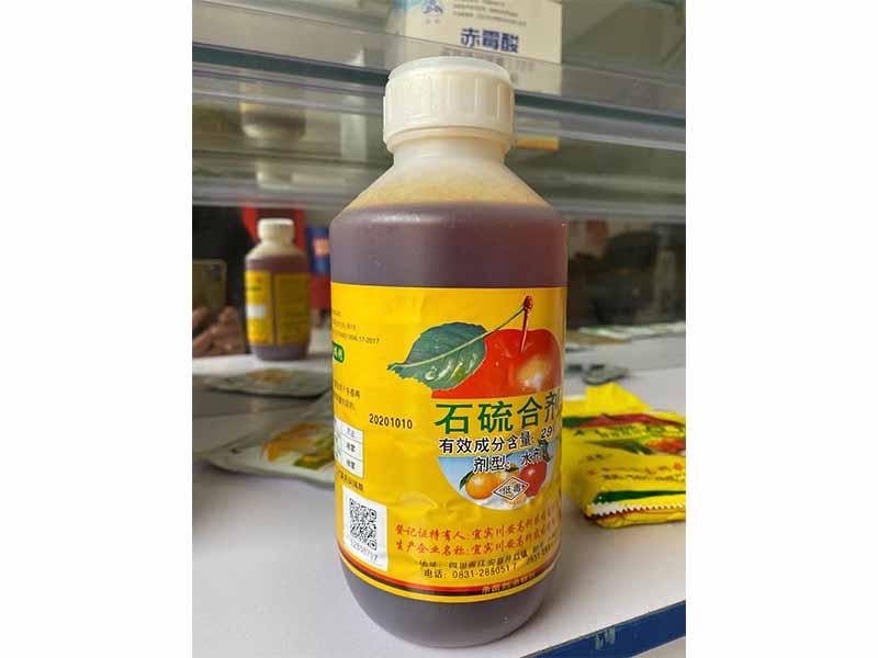周口石硫合剂价格-合肥石硫合剂-杭州石硫合剂批发