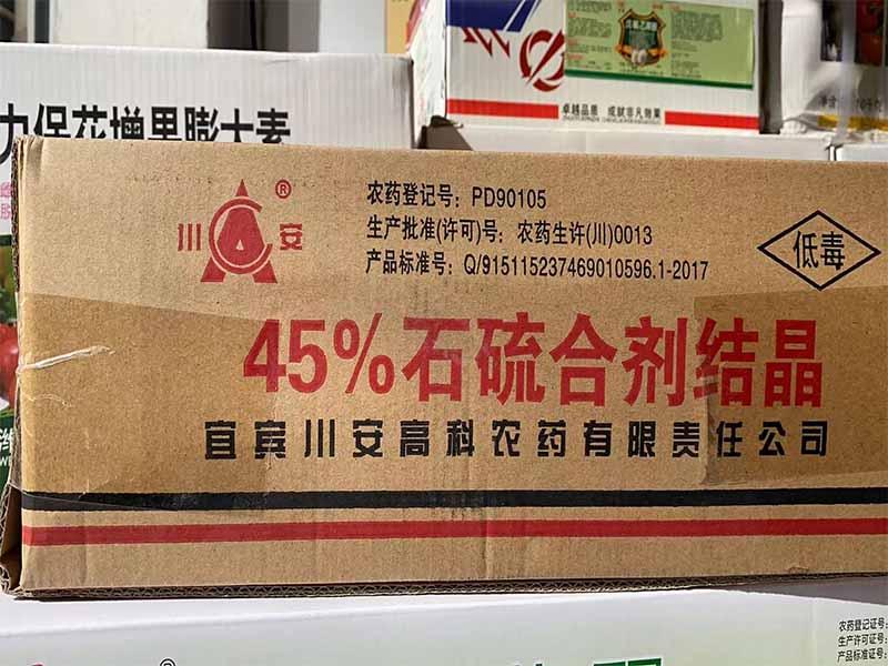 济源石硫合剂-杭州石硫合剂-哈尔滨石硫合剂批发