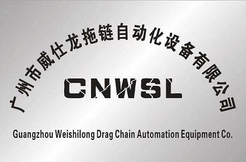 精密全电动注塑机拖链检测自动化设备拖链