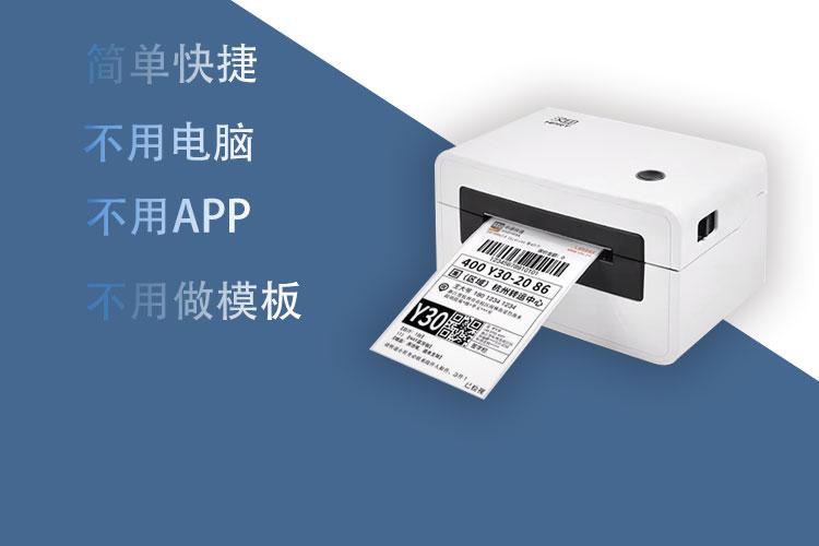 小程序蓝牙标签打印开发-标签打印模板有哪些-标签打印模板款式