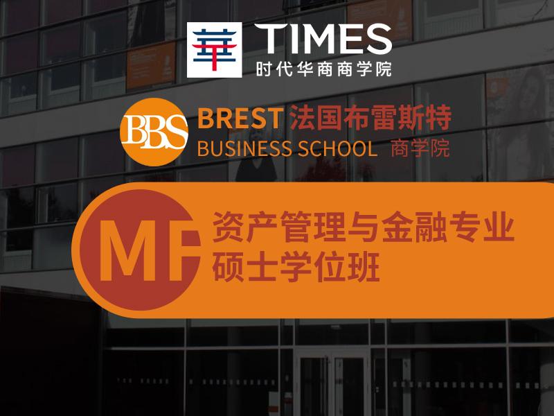 emba金融学习班|广东老牌的金融项目项目提供