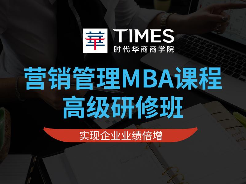 营销总监mba班|销售总监mba班|时代华商