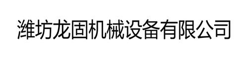 潍坊龙固机械设备乐天堂fun88备用