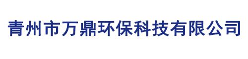 青州市万鼎环保科技有限公司