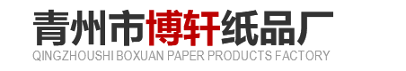 青州市博轩纸品厂