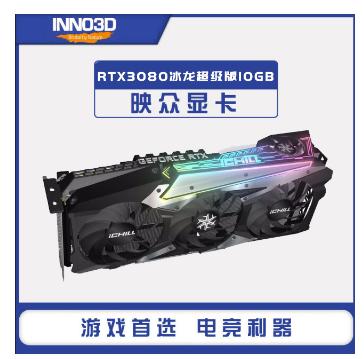 映众RTX3080冰龙超级版 10GB  显卡 云南总代
