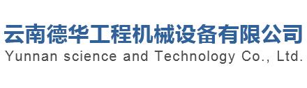 云南德华工程机械设备有限公司