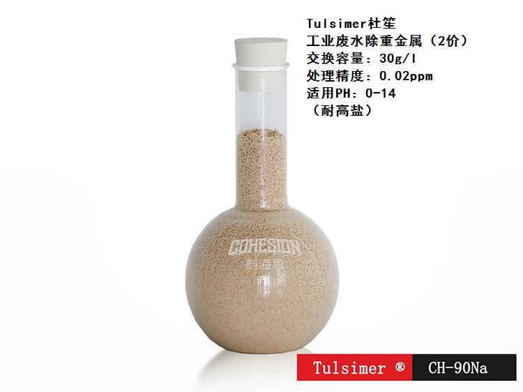除重金属树脂处理含铜含镍废水案例