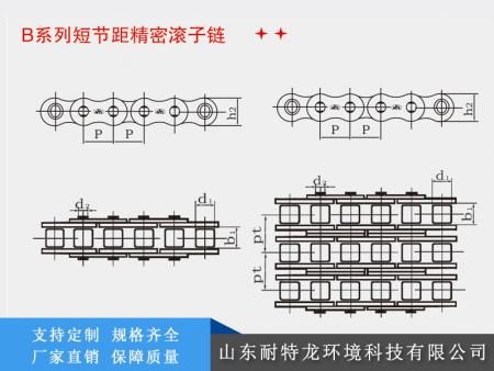烟台屠宰设备链条定制|供应山东价位合理的输送链条