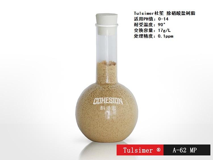 离子交换树脂处理废水硝酸盐总氮超标