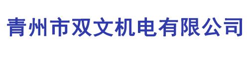 青州市双文机电有限公司