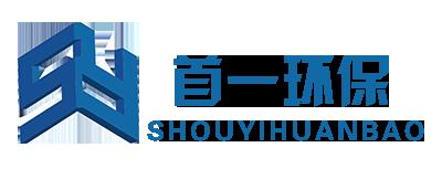 黑龙江首一环保科技有限公司