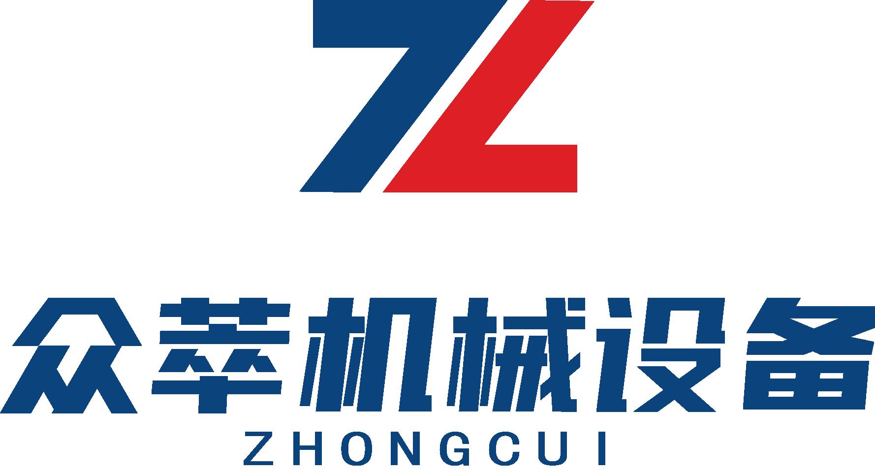 漳州市众萃机械设备有限公司
