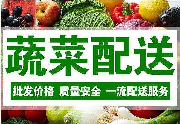 廈門果蔬配送 廈門地區口碑好的蔬菜配送服務