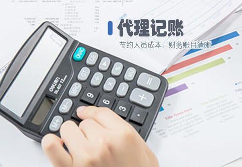 昆明代理记账中心-财务代账哪家好-工商税务代理公司哪家好