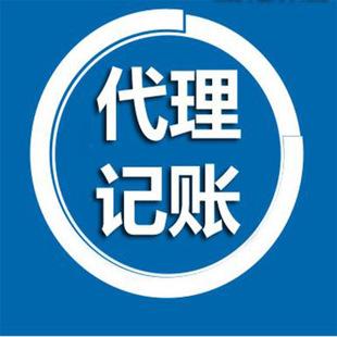 丽江代理记账-代理记账公司多少钱-代理记账公司市场